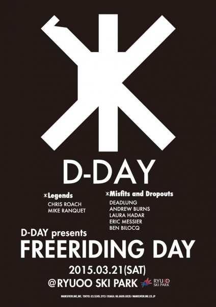D-DAY FREERIDING DAY 参加海外ライダー決定